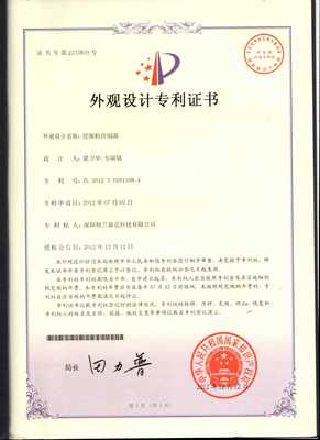 外观设计专利证书