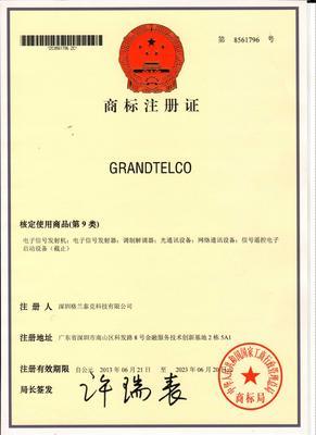 格兰泰克商标注册证