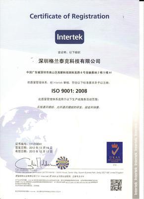 IS09001:2008质量认证